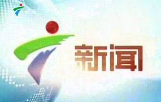 广东电视台新闻频道采访视频